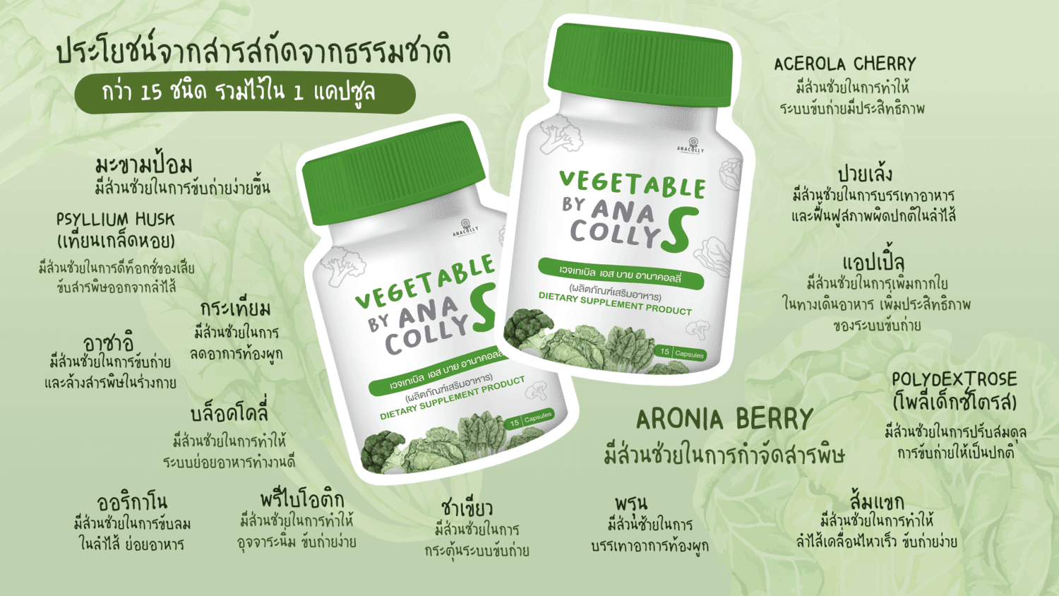 anacolly vegetableS 01