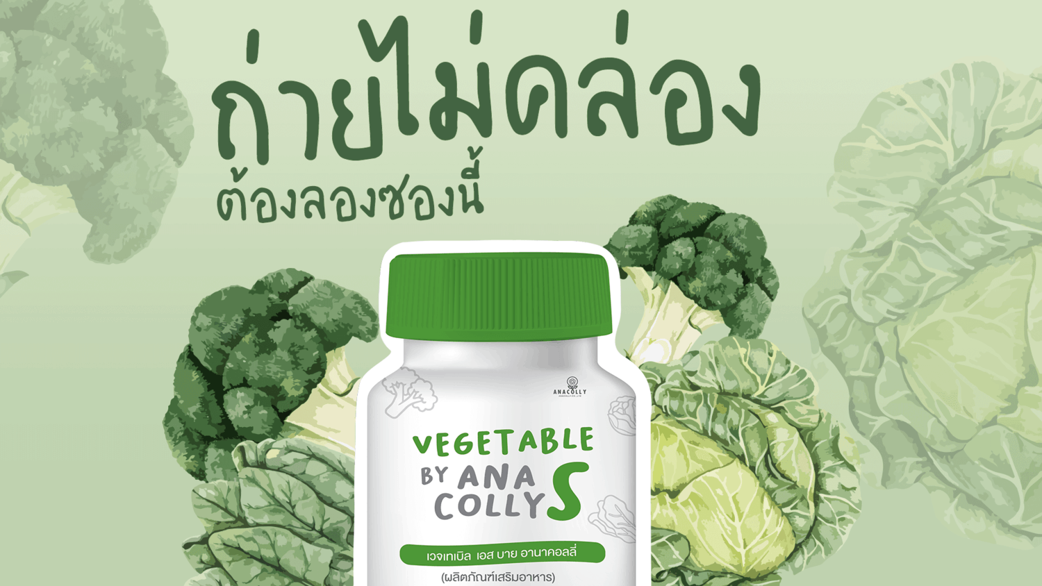 anacolly vegetableS 02